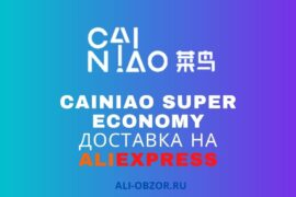 Cainiao Super Economy