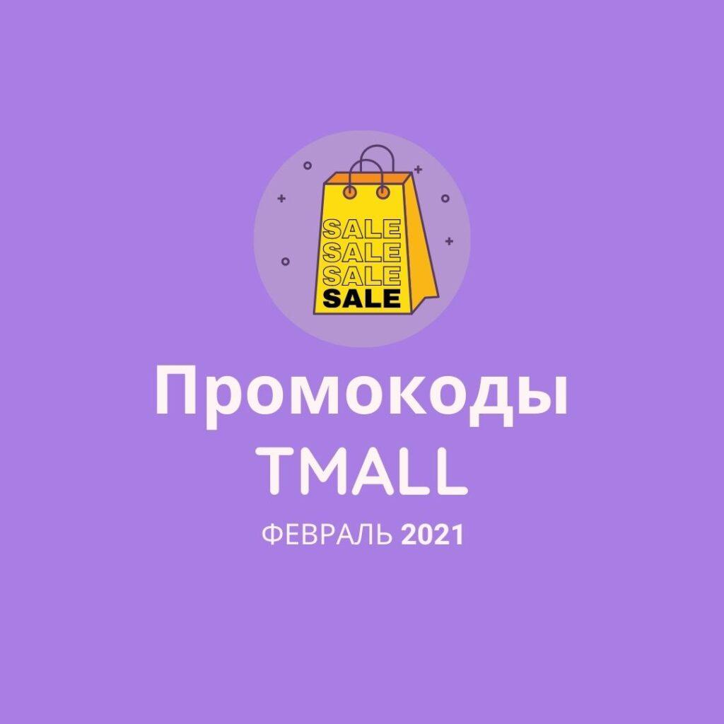 Промокоды и купоны для Tmall Ферваль 2021