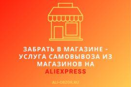 Забрать в магазине — новая услуга быстрого самовывоза на AliExpress