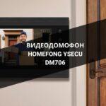 HomeFong Ysecu DM706