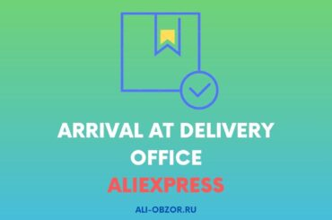Arrival at delivery Office