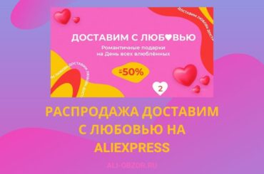 доставим с любовью алиэкспресс