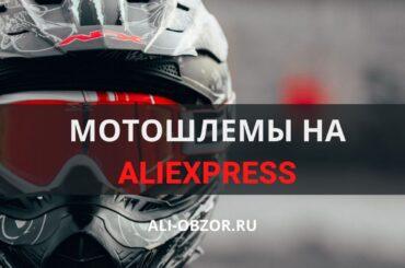мотошлемы алиэкспресс