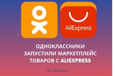 Одноклассники запустили маркетплейс товаров с AliExpress