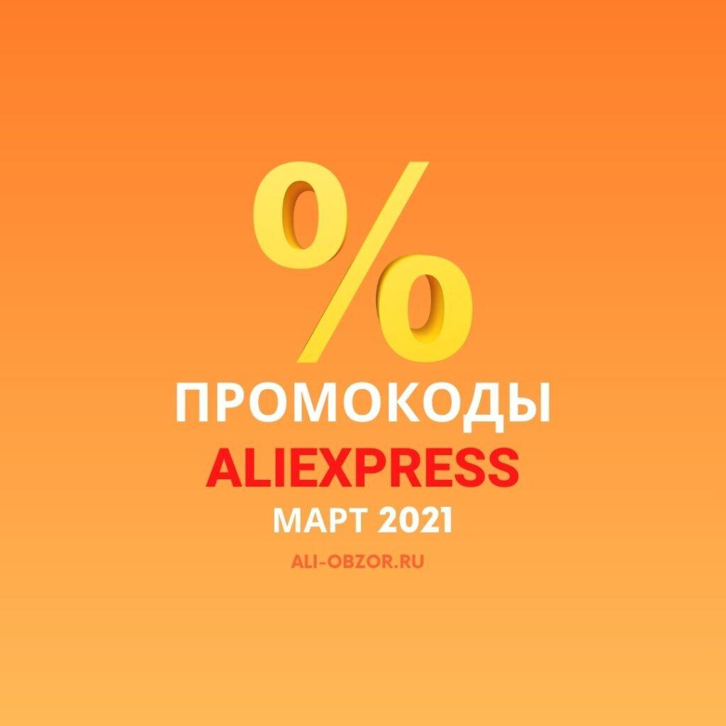 Активные промокоды Алиэкспресс Март 2021