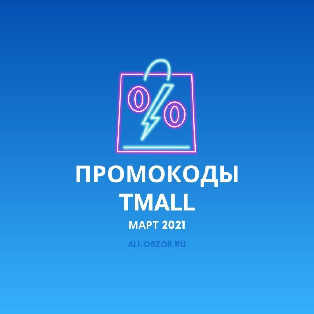 Промокоды и купоны для Tmall Март 2021