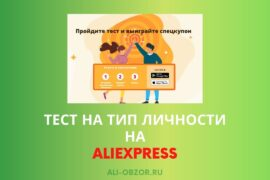 тест на тип личности алиэкспресс