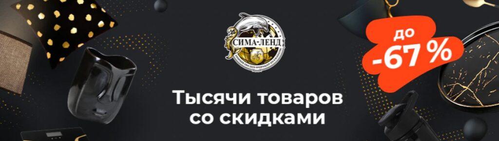 Промокоды Aлиэкспресс от Сима-ленд