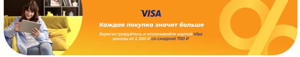 Скидка $10 для владельцев карт Visa