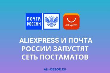 постаматы алиэкспресс в почте россии