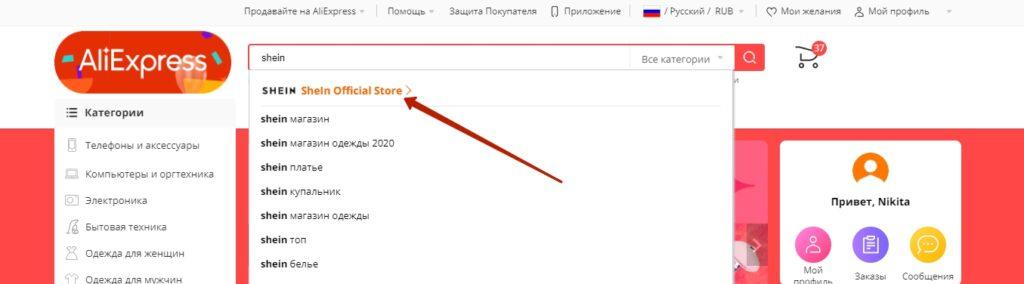 Как найти магазин по названию на Алиэкспресс