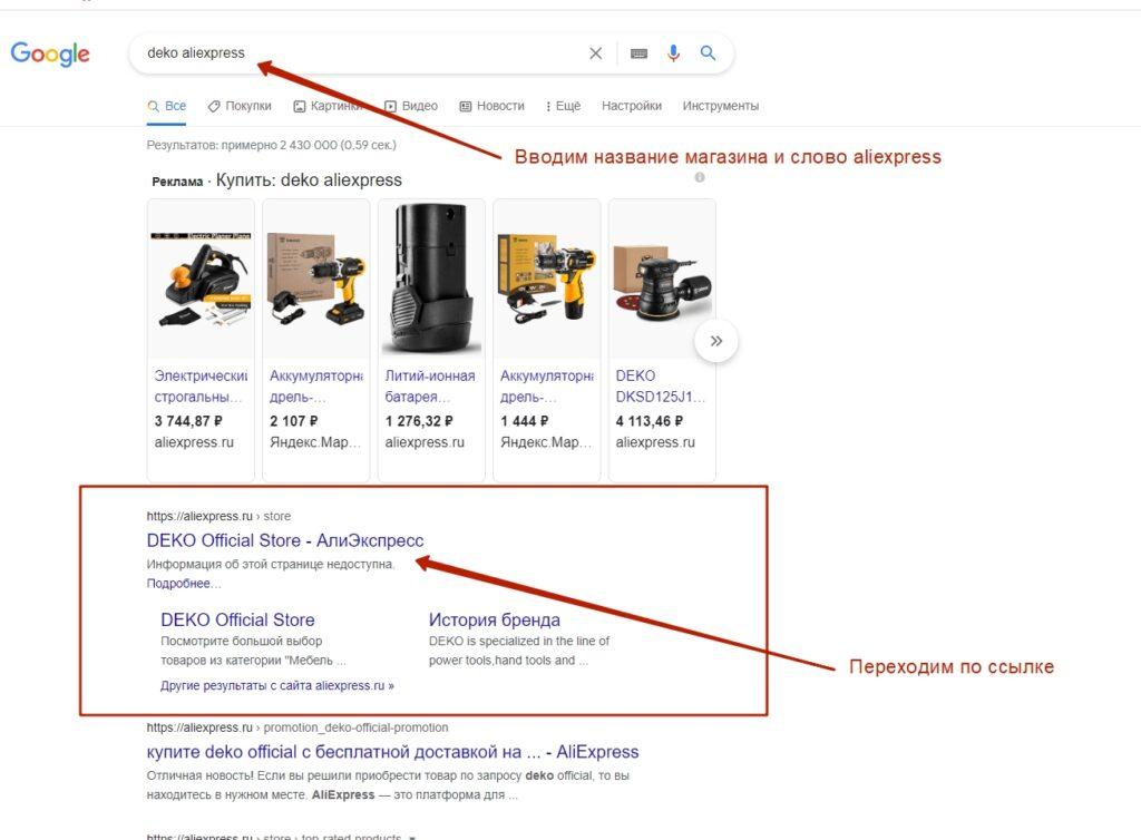 Найти магазин AliExpress по названию через поисковые системы