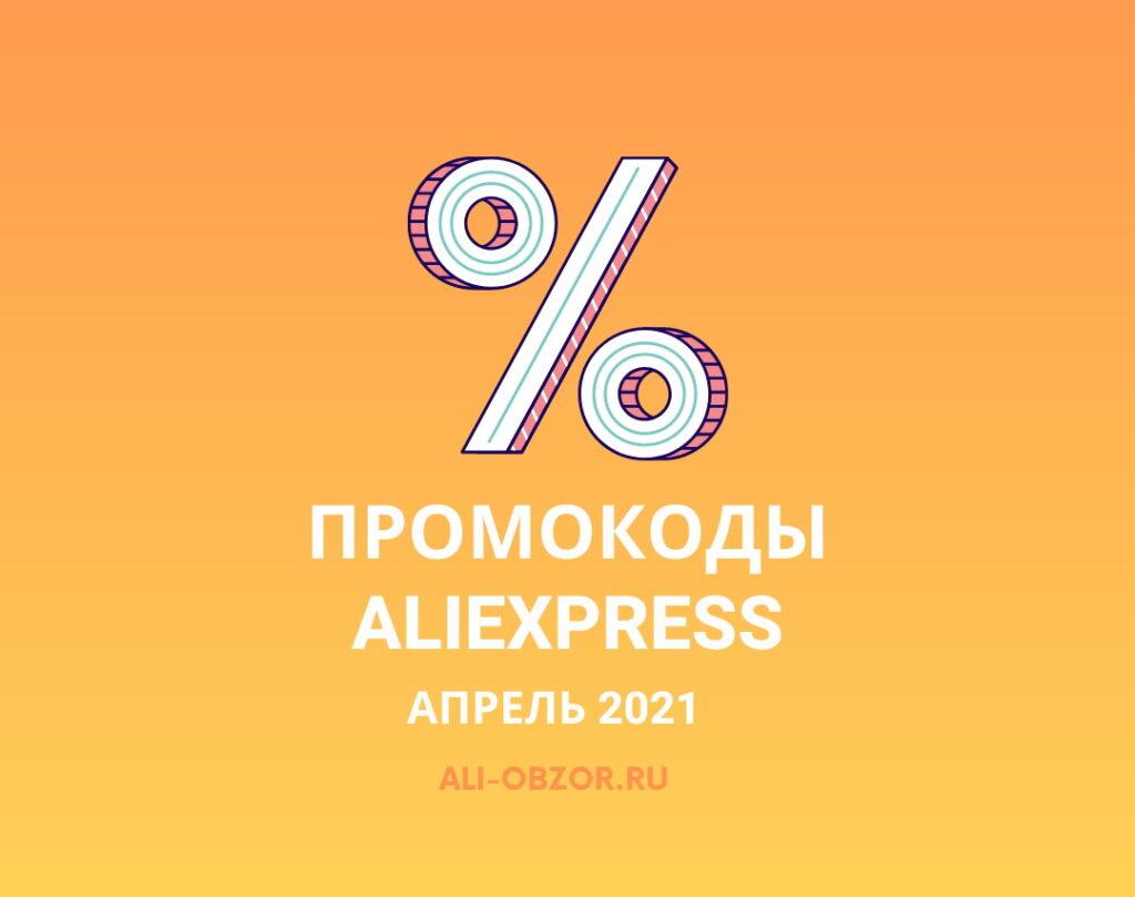 Активные промокоды Алиэкспресс Апрель 2021