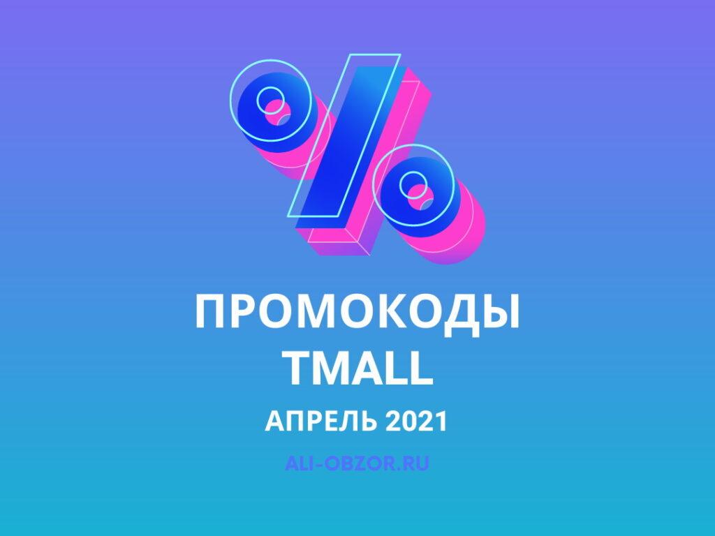 Промокоды и купоны для Tmall Апрель 2021