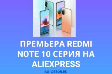 Премьера Redmi Note 10 серия на Aliexpress