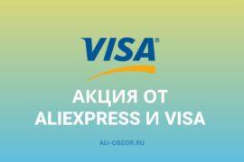 акция visa и aliexpress