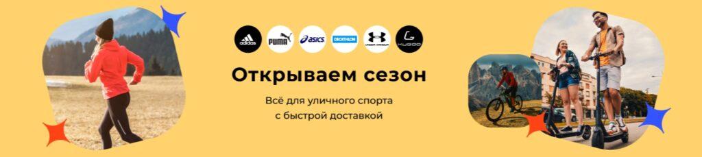 """Промокоды на распродажу """"Открываем сезон"""" на Tmall"""