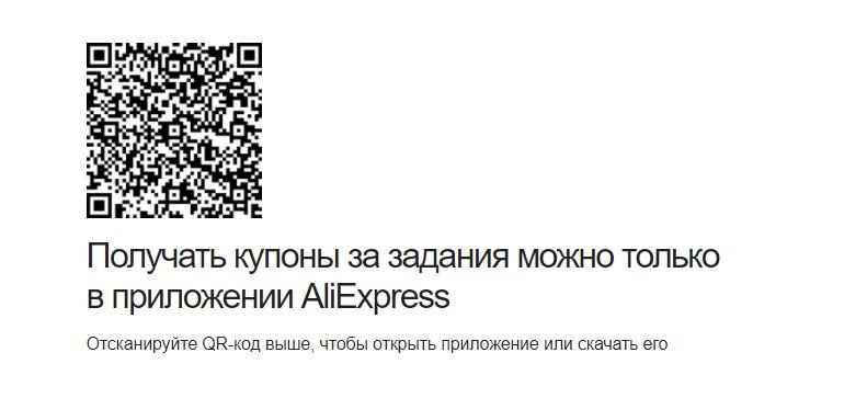 Игра Баллы за задания на AliExpress