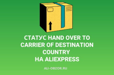 Hand over to carrier of destination country