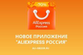 приложение алиэкспресс россия