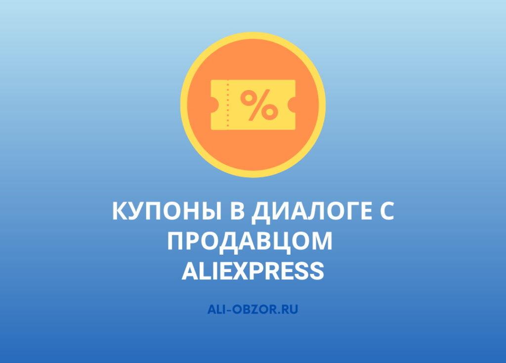 Купоны в сообщениях с продавцом ALiExpress