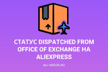Dispatched from Office of Exchange