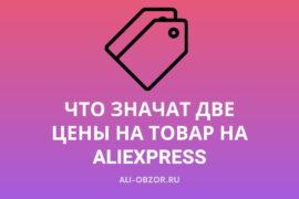 почему две цены на товар на алиэкспресс