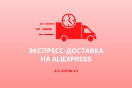 экспресс доставка на алиэкспресс