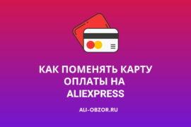 поменять карту оплаты алиэкспресс