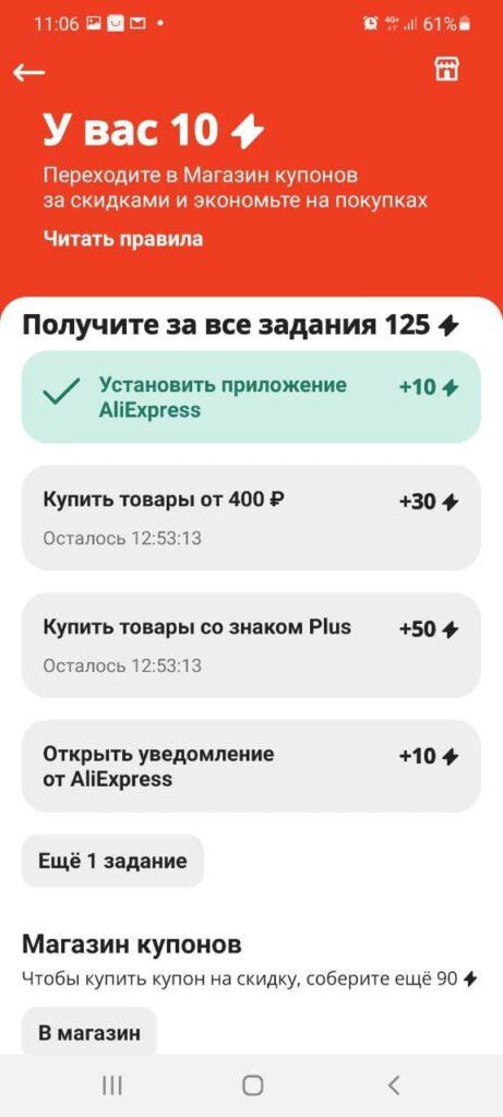Баллы за задания на AliExpress игра