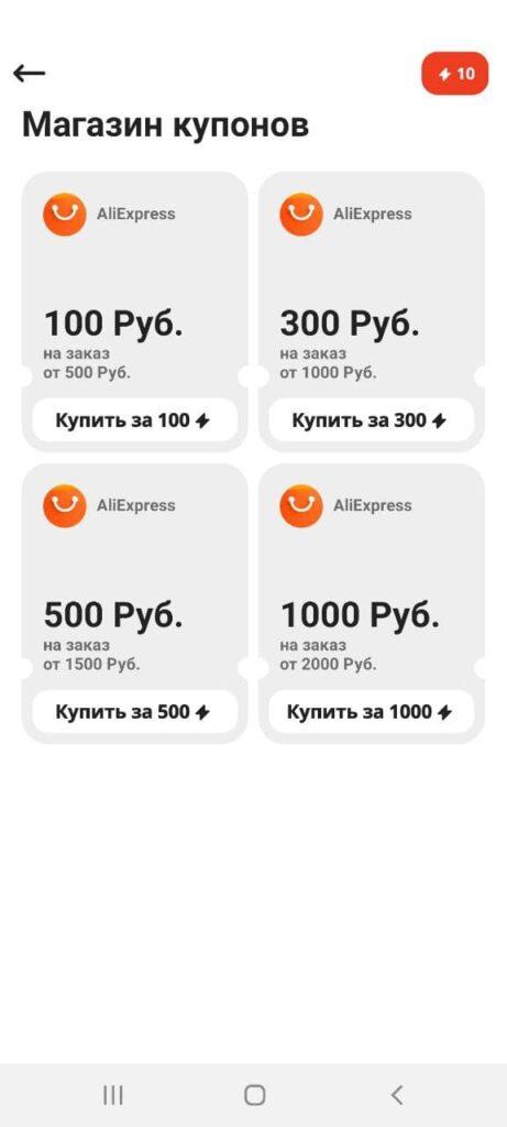 Баллы за задания на AliExpress