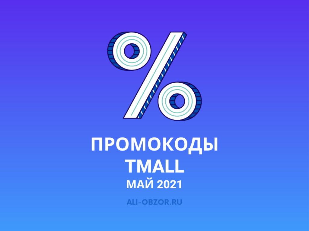 Промокоды и купоны для Tmall Май 2021