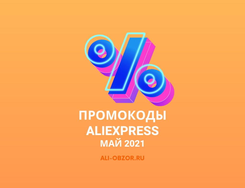 Активные промокоды Алиэкспресс Май 2021