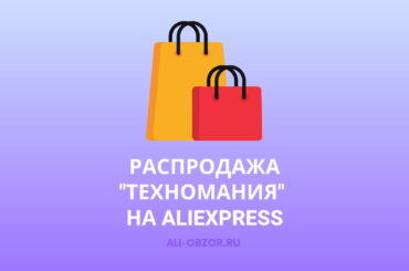 техномания на алиэкспресс