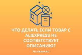 алиэкспресс товар +не соответствует описанию