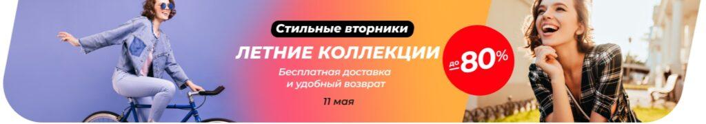 """Распродажа """"Стильный вторник"""""""