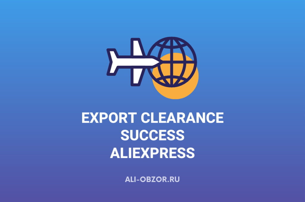 Export clearance success