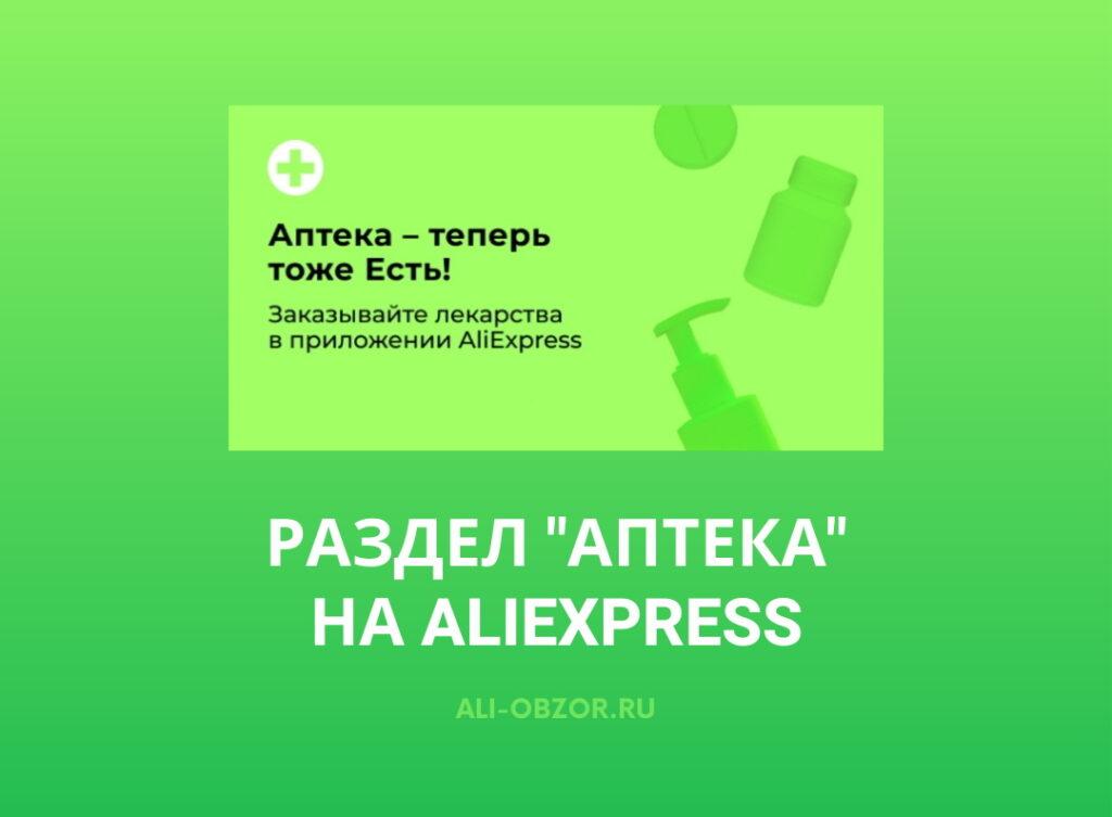 аптека алиэкспресс