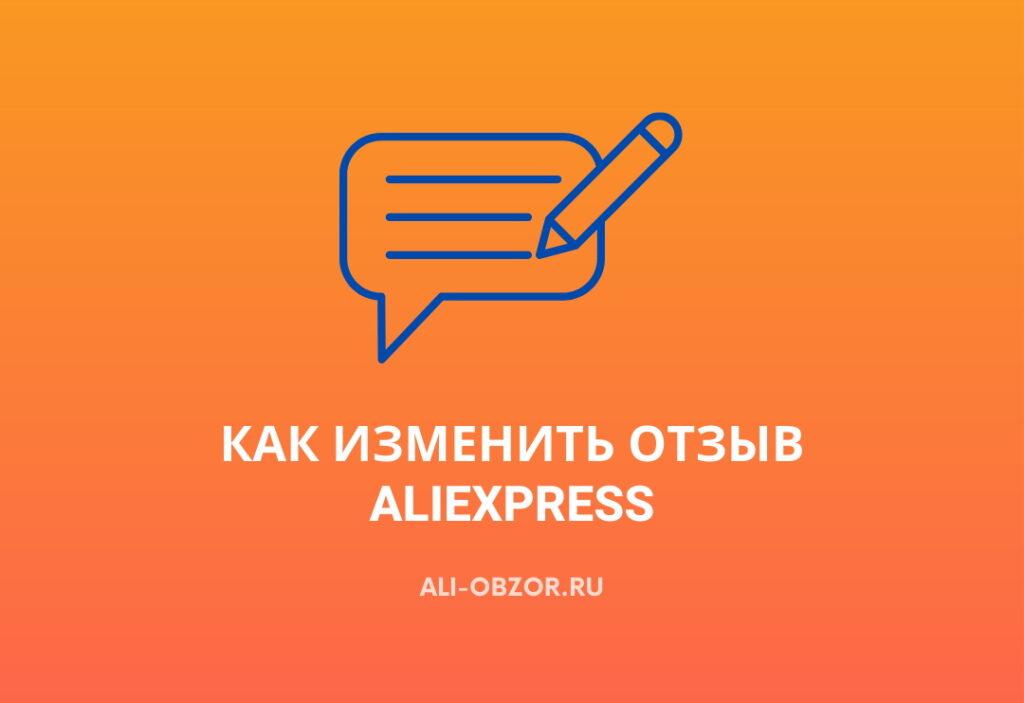 как изменить отзыв на алиэкспресс