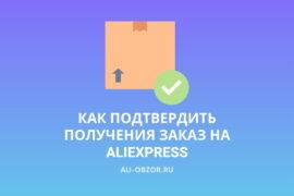 подтвердить получение заказа на алиэкспресс