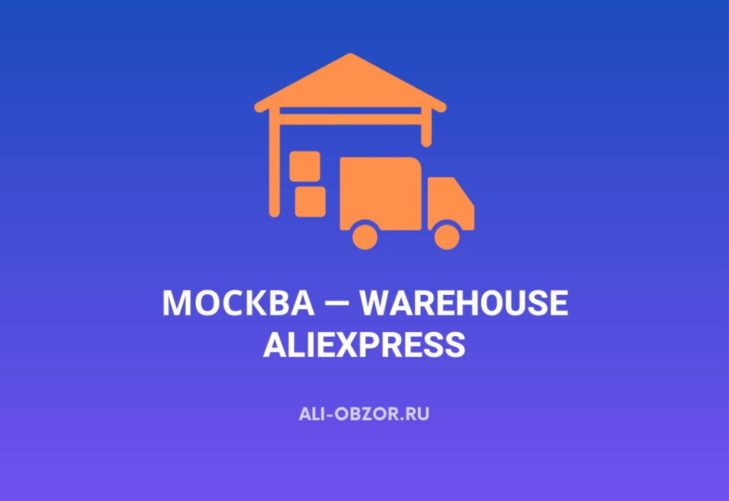 Москва — warehouse