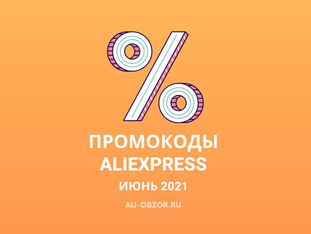 Активные промокоды Алиэкспресс Июнь 2021