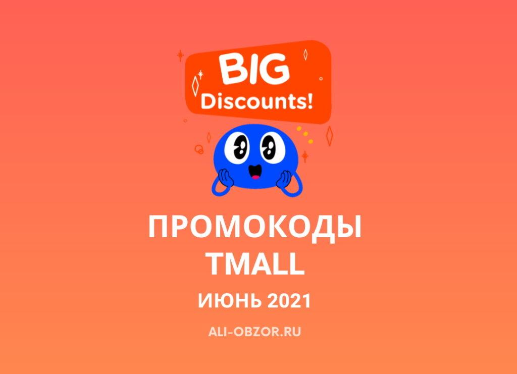 Промокоды и купоны для Tmall Июнь 2021