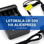 LiitoKala lii-500