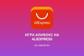 алибокс алиэкспресс