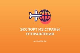экспорт из страны отправления