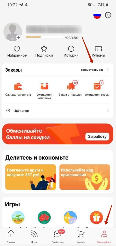 Где посмотреть историю заказов в мобильном приложении Алиэкспресс