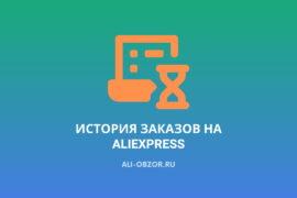 история заказов алиэкспресс