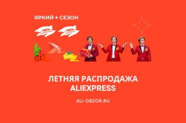 летняя распродажа алиэкспресс 2021
