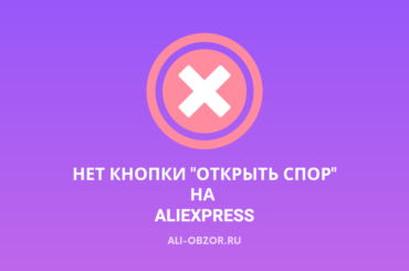 нет кнопки спор +на алиэкспресс